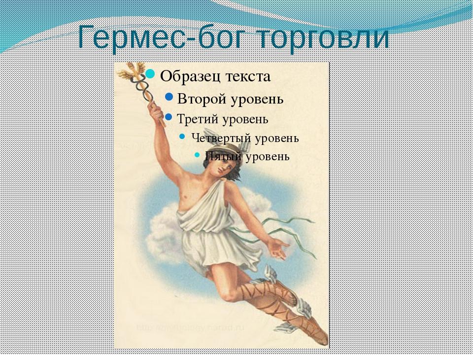 Гермес-бог торговли
