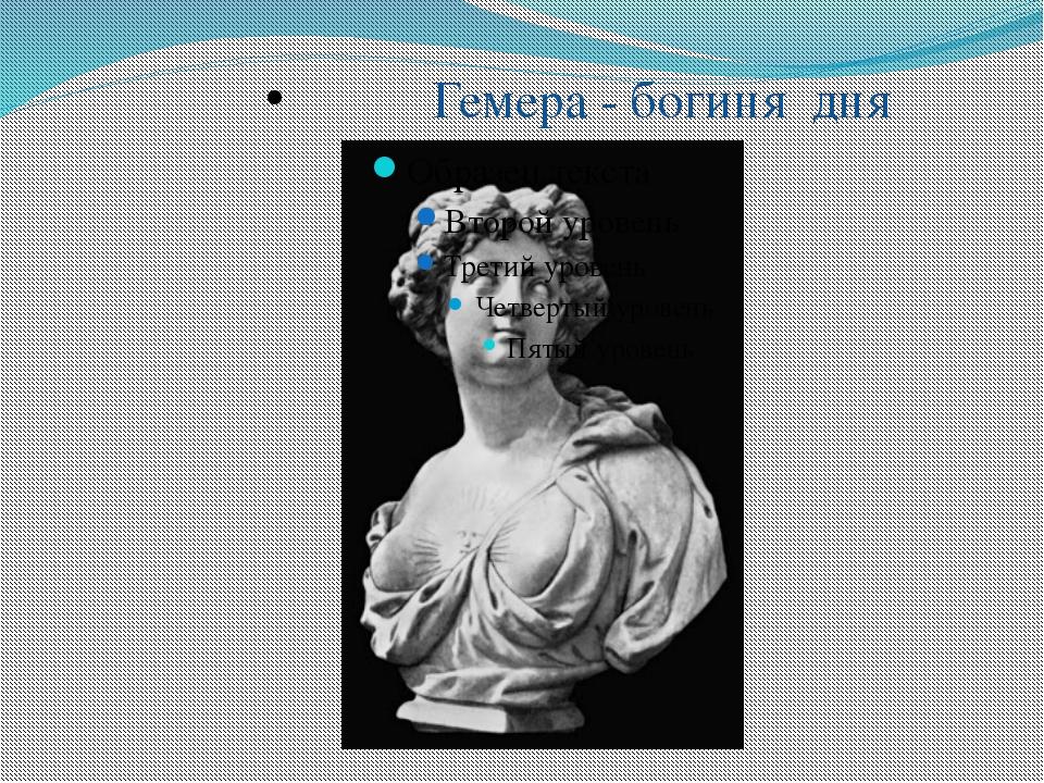 Гемера - богиня дня