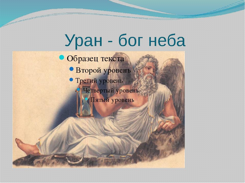 Уран - бог неба