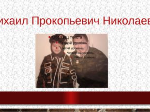 Михаил Прокопьевич Николаев
