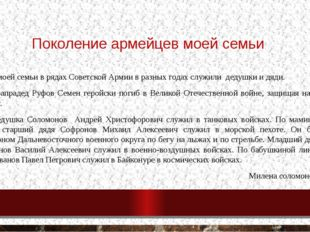 Поколение армейцев моей семьи Из моей семьи в рядах Советской Армии в разных