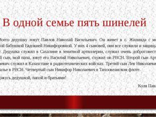 В одной семье пять шинелей Моего дедушку зовут Павлов Николай Васильевич. Он