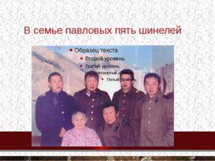 В семье павловых пять шинелей