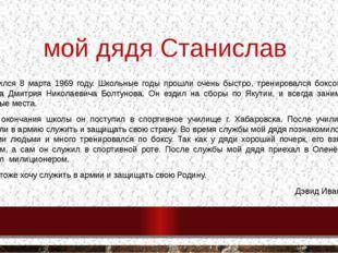 мой дядя Станислав Родился 8 марта 1969 году. Школьные годы прошли очень быс