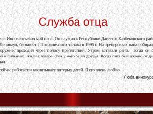 Служба отца Павел Иннокентьевич мой папа. Он служил в Республике Дагестан Каз