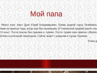 Мой папа Моего папу зовут Драч Юрий Владимирович. Папин родной город Челябинс