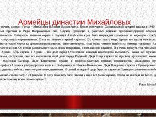 Армейцы династии Михайловых хочу начать рассказ с отца – Михайлова Василия Ва