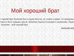 Мой хороший брат Мой старший брат Валентин был в городе Якутске, он служил в