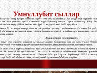 Умнуллубат сыллар Үйэлэртэн үйэлэр тухары советскай норуот 1941-1945 сыллард