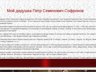 Мой дедушка Петр Семенович Софронов Мой дедушка Петр Семенович Софронов родил