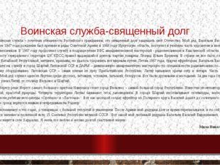 Воинская служба-священный долг Воинская служба – почетная обязанность Российс