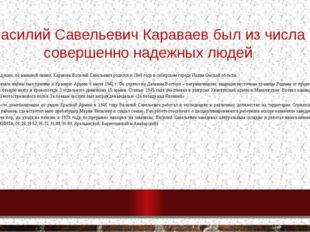 Василий Савельевич Караваев был из числа совершенно надежных людей Мой прадед