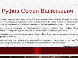 Руфов Семен Васильевич Про моего прадеда участника Великой Отечественной вой