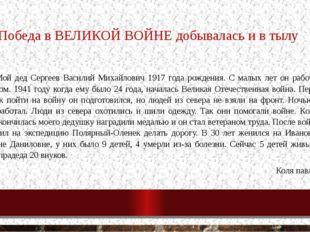 Победа в ВЕЛИКОЙ ВОЙНЕ добывалась и в тылу Мой дед Сергеев Василий Михайлович