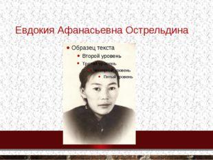 Евдокия Афанасьевна Острельдина