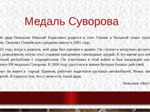 Медаль Суворова Мой дядя Николаев Николай Борисович родился в селе Оленек в б