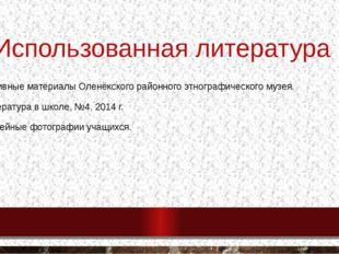Использованная литература Архивные материалы Оленёкского районного этнографич