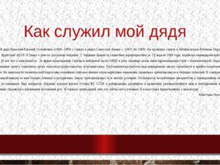 Как служил мой дядя Мой дядя Николаев Евгений Степанович (1968г.-1995г.) служ