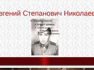 Евгений Степанович Николаев
