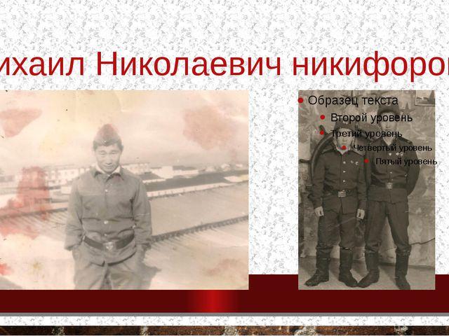 Михаил Николаевич никифоров