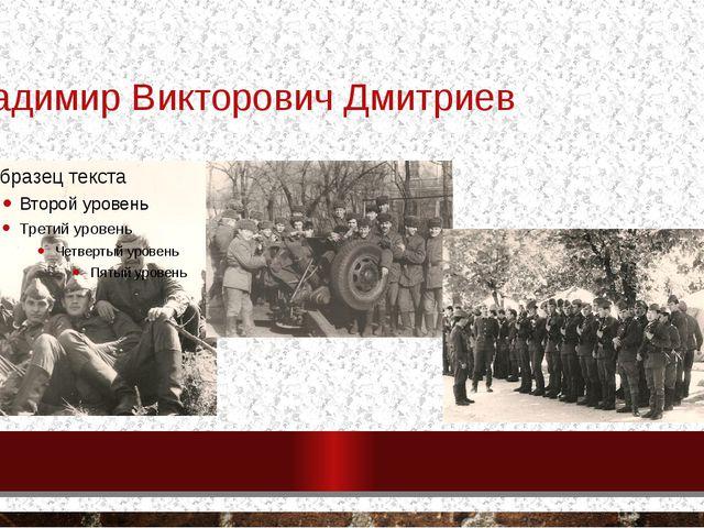 Владимир Викторович Дмитриев