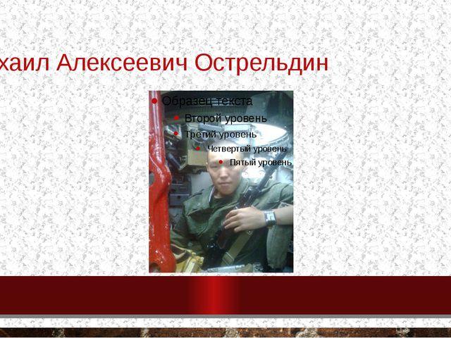 Михаил Алексеевич Острельдин