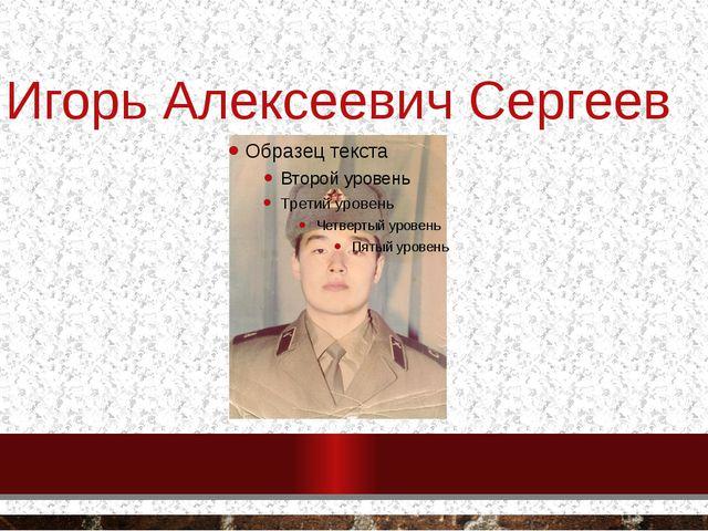 Игорь Алексеевич Сергеев
