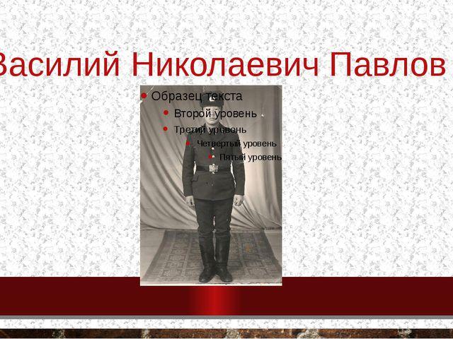 Василий Николаевич Павлов