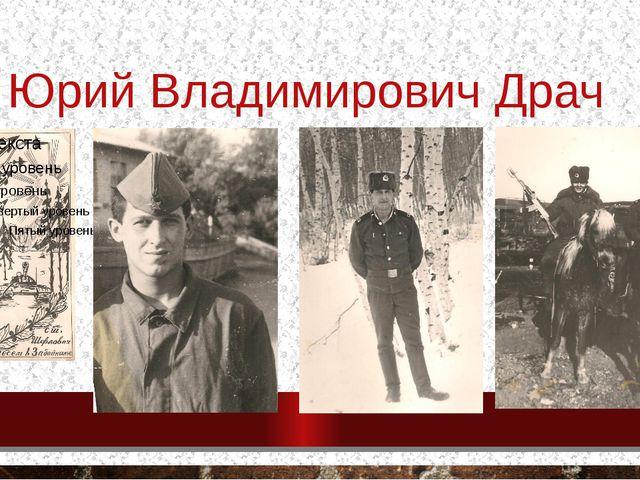 Юрий Владимирович Драч