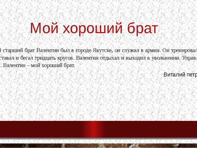 Мой хороший брат Мой старший брат Валентин был в городе Якутске, он служил в...