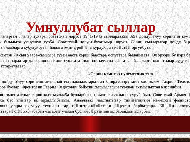 Умнуллубат сыллар Үйэлэртэн үйэлэр тухары советскай норуот 1941-1945 сыллард...