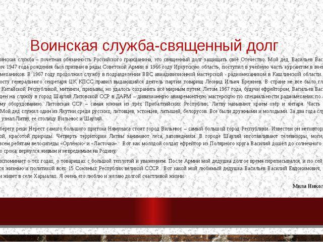 Воинская служба-священный долг Воинская служба – почетная обязанность Российс...