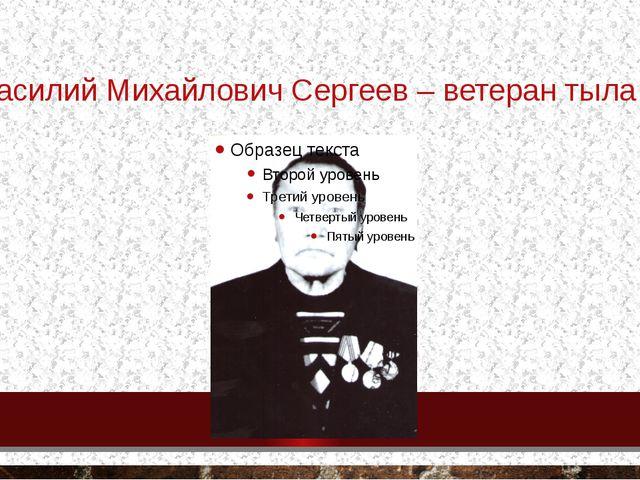 Василий Михайлович Сергеев – ветеран тыла