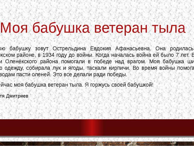 Моя бабушка ветеран тыла Мою бабушку зовут Острельдина Евдокия Афанасьевна....