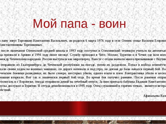 Мой папа - воин Моего папу зовут Торговкин Константин Васильевич, он родился...