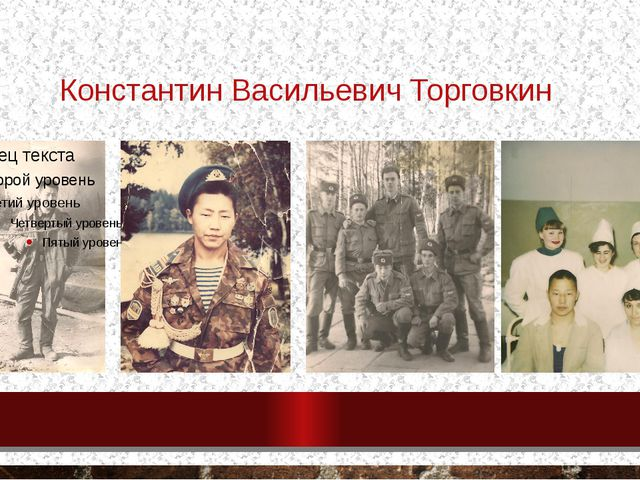 Константин Васильевич Торговкин