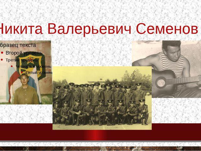 Никита Валерьевич Семенов