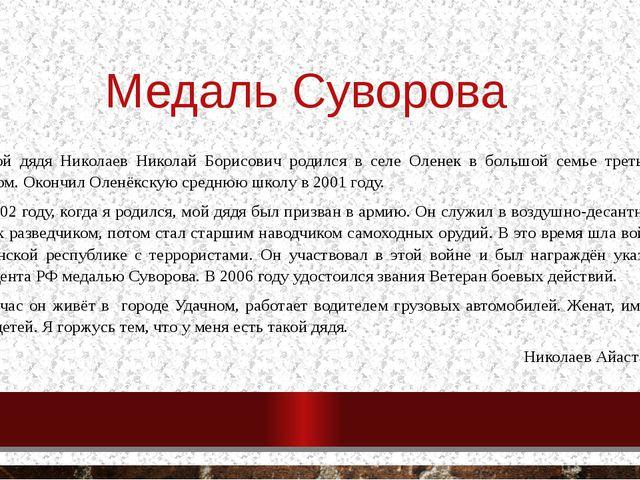 Медаль Суворова Мой дядя Николаев Николай Борисович родился в селе Оленек в б...