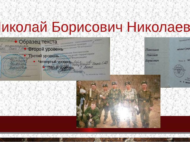 Николай Борисович Николаев