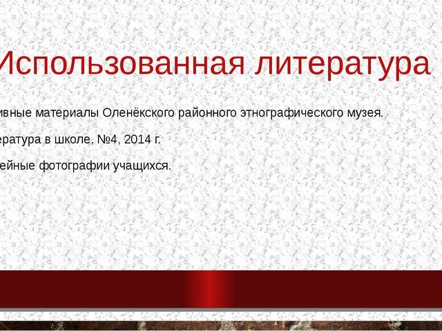 Использованная литература Архивные материалы Оленёкского районного этнографич...