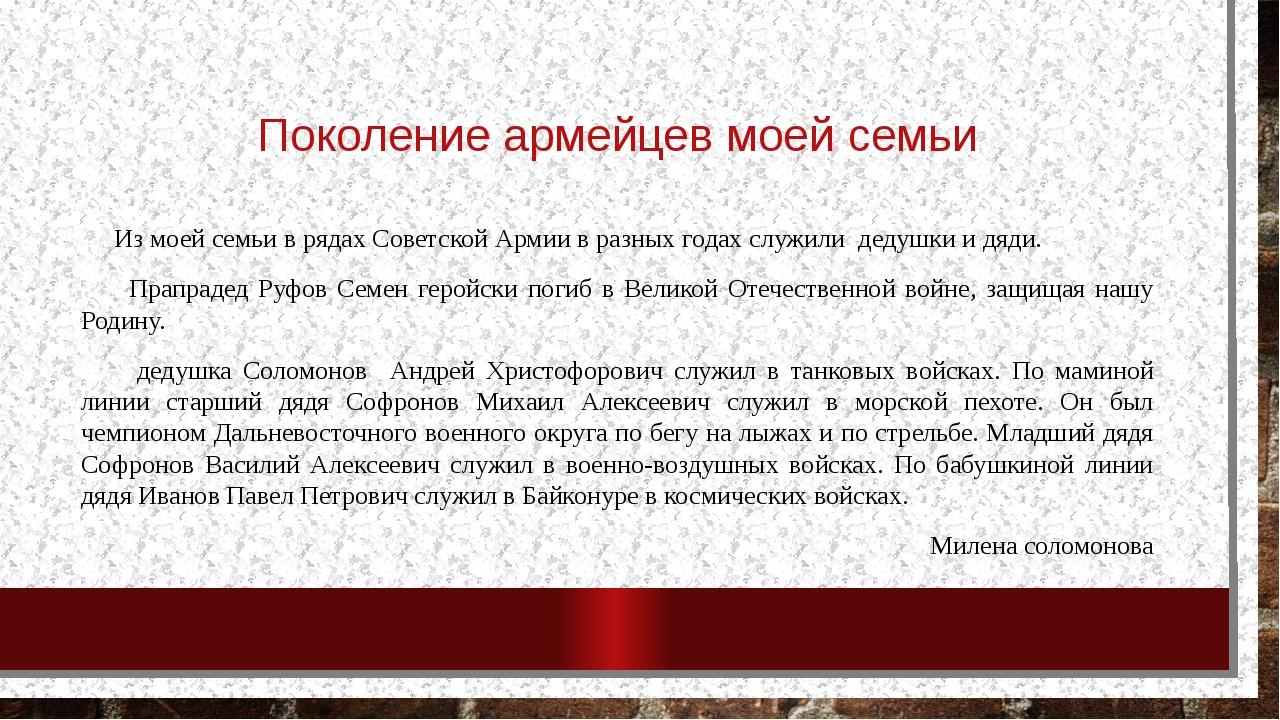 Поколение армейцев моей семьи Из моей семьи в рядах Советской Армии в разных...