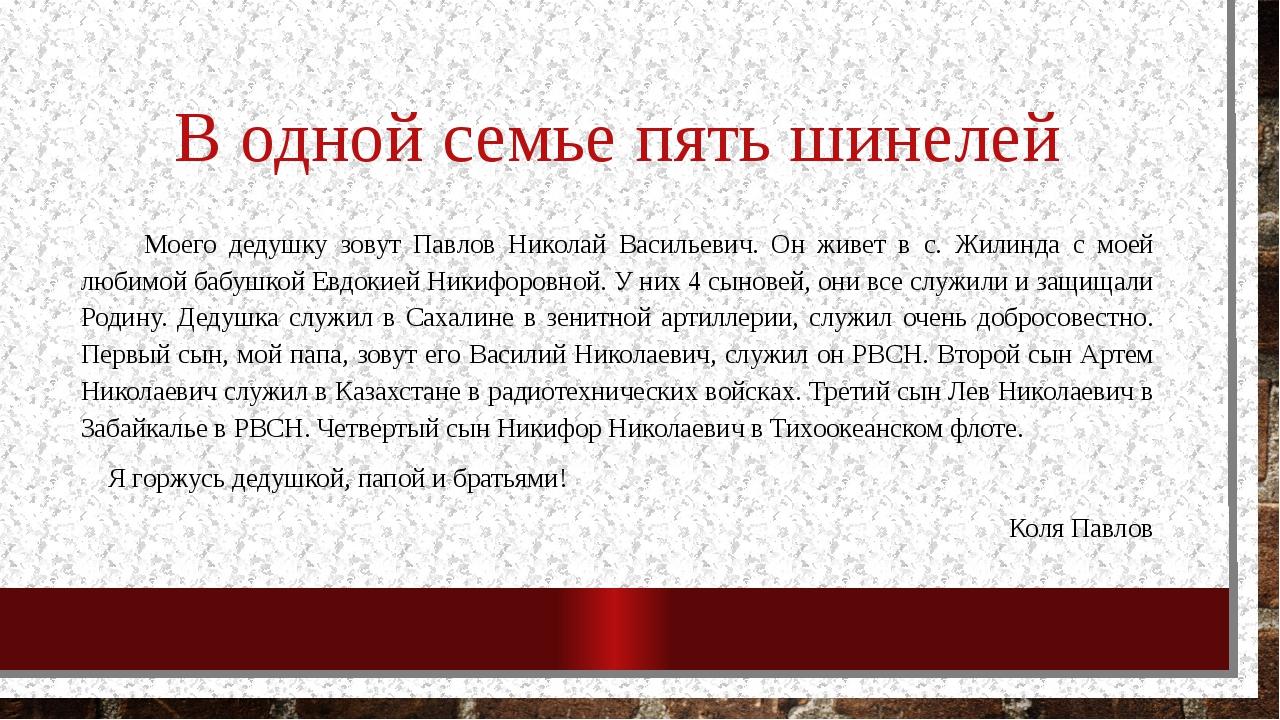 В одной семье пять шинелей Моего дедушку зовут Павлов Николай Васильевич. Он...