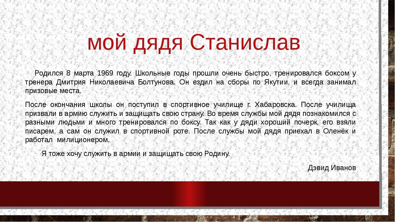 мой дядя Станислав Родился 8 марта 1969 году. Школьные годы прошли очень быс...
