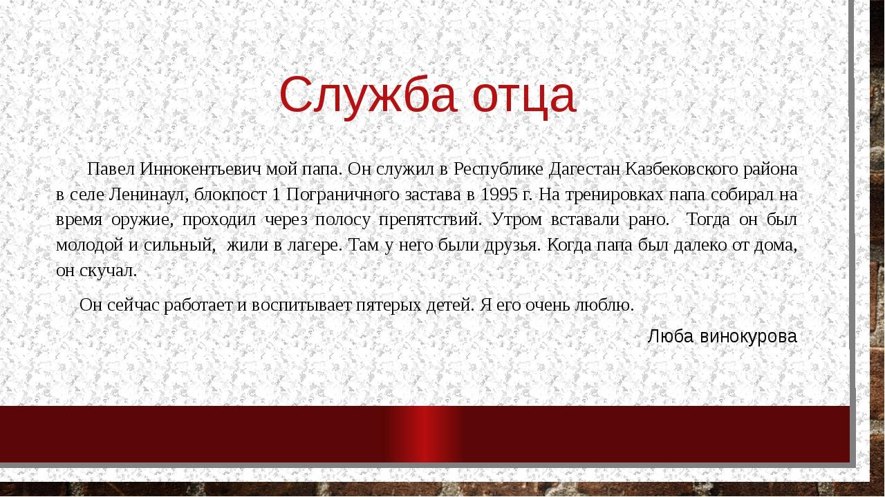 Служба отца Павел Иннокентьевич мой папа. Он служил в Республике Дагестан Каз...