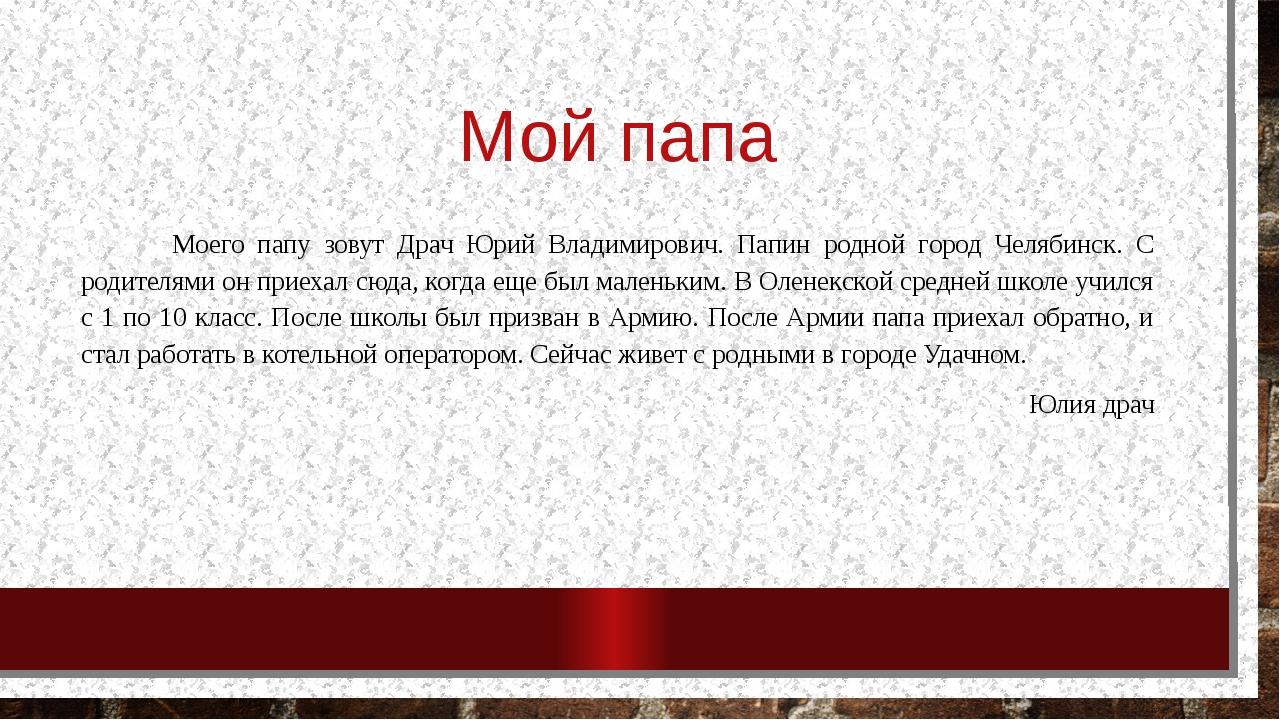 Мой папа Моего папу зовут Драч Юрий Владимирович. Папин родной город Челябинс...