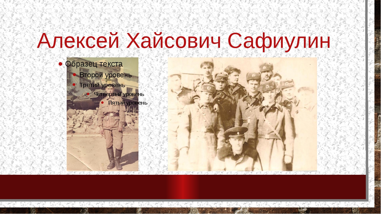 Алексей Хайсович Сафиулин