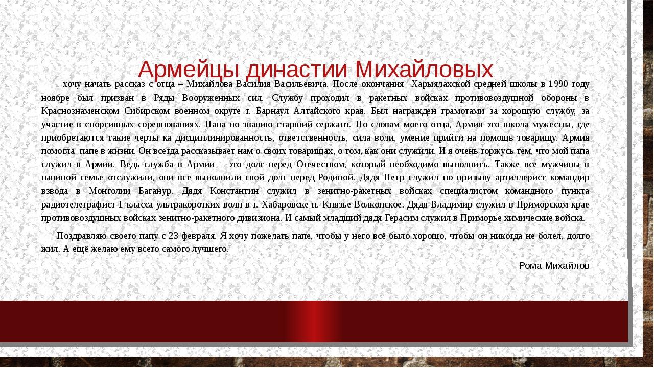 Армейцы династии Михайловых хочу начать рассказ с отца – Михайлова Василия Ва...