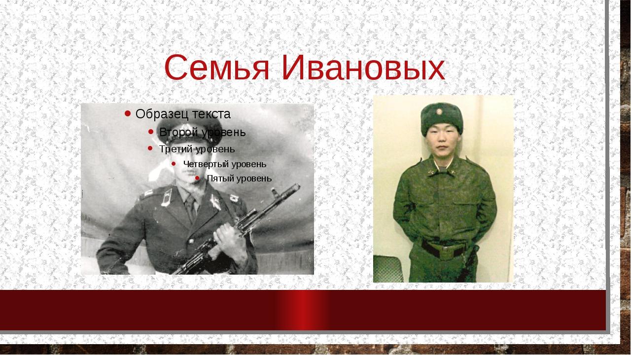 Семья Ивановых