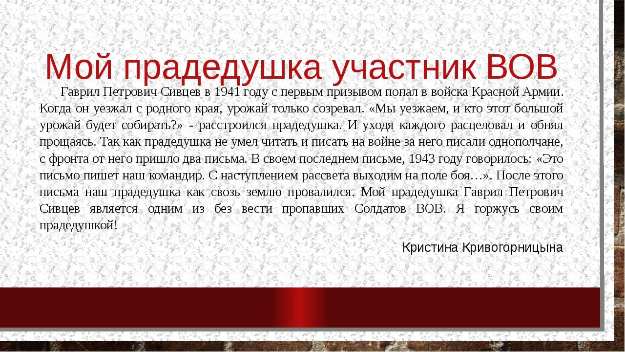 Мой прадедушка участник ВОВ Гаврил Петрович Сивцев в 1941 году с первым призы...