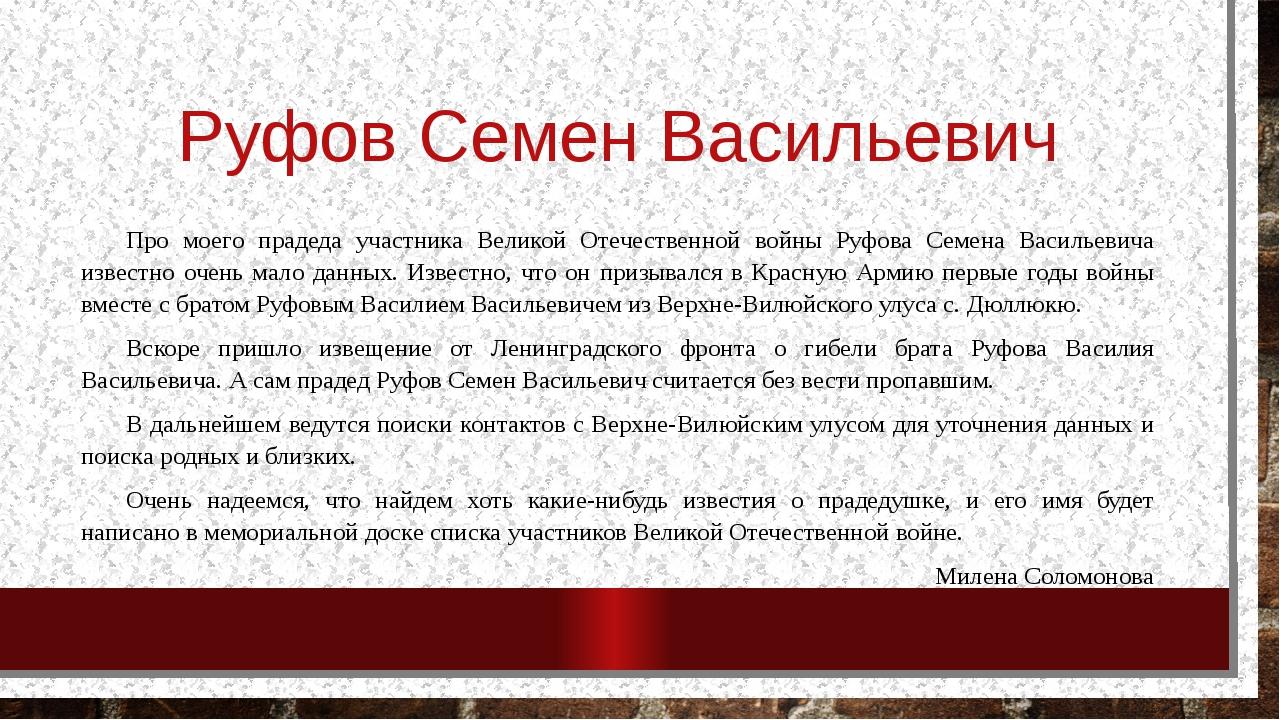 Руфов Семен Васильевич Про моего прадеда участника Великой Отечественной вой...